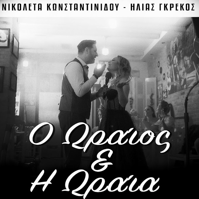 Νικολέτα Κωνσταντινίδου-Ηλίας Γκρέκος«Ο ωραίος και η ωραία»