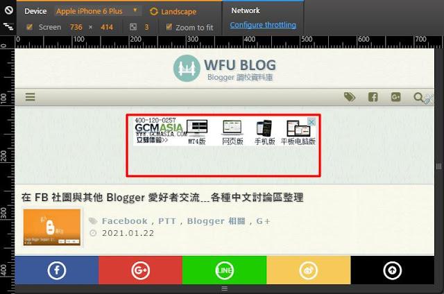 adsense-rwd-320x50-bad-Blogger 行動版改用自適應(RWD) Adsense 廣告, 讓版面更美觀