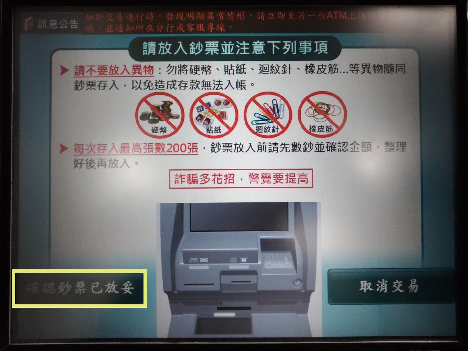 晶連映像 活動攝影/婚禮錄影: 7-11 中國信託存提款機 免卡存款步驟 免手續費