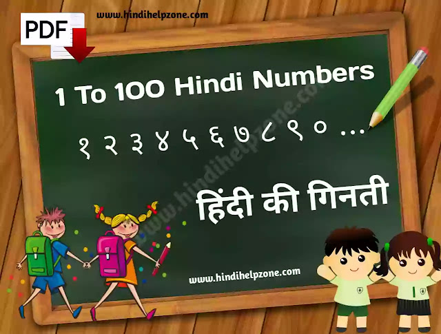 हिंदी की गिनती 1 To 100 Hindi Numbers Counting in words - (pdf)