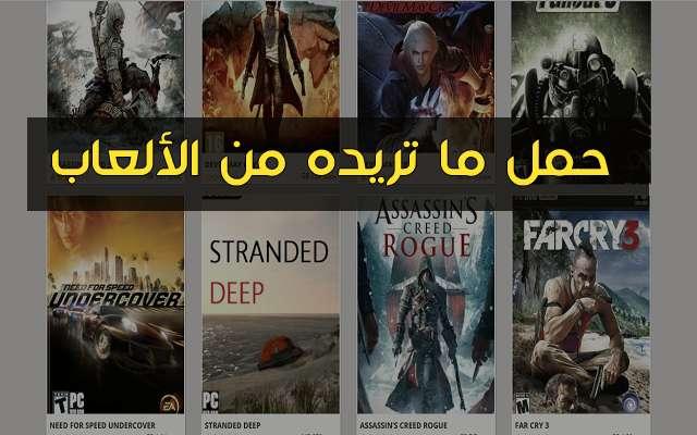 تعرف على الموقع العربي الجديد والوحيد الذي يمكنك تحميل عليه أي لعبة تبحث عنها بروابط التورنت وروابط مباشرة