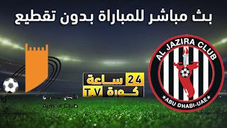 مشاهدة مباراة الجزيرة وعجمان بث مباشر دورى الخليج العربى الاماراتى