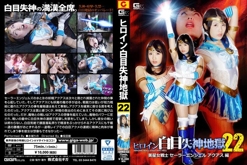 GHKO-52 Heroine White Eye Blackout Hell 22 Sailor Angel Aquas