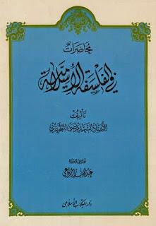 محاضرات في الفلسفة الإسلامية ـ مرتضى المطهري