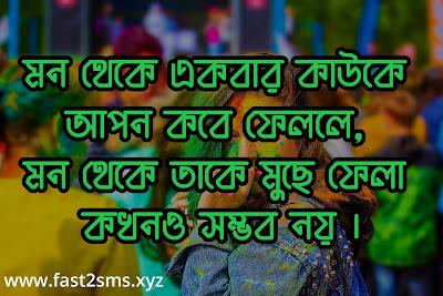Sad Bangla Kobita by fast2smsxyz