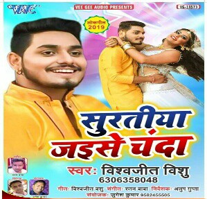 Suratiya Jaise Chanda new bhojpuri mp3 vishwajeet vishu songs download