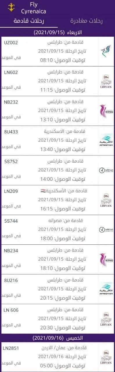 رحلات معيتيقة وبنينا الأربعاء 15-09-2021م.
