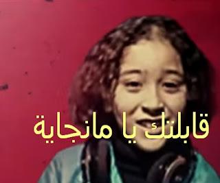 كلمات اغنيه قابتلك يا منجاية مهند الصغير qabltilak ya mangayah