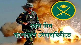 নিয়োগ দেবে বাংলাদেশ সেনাবাহিনী