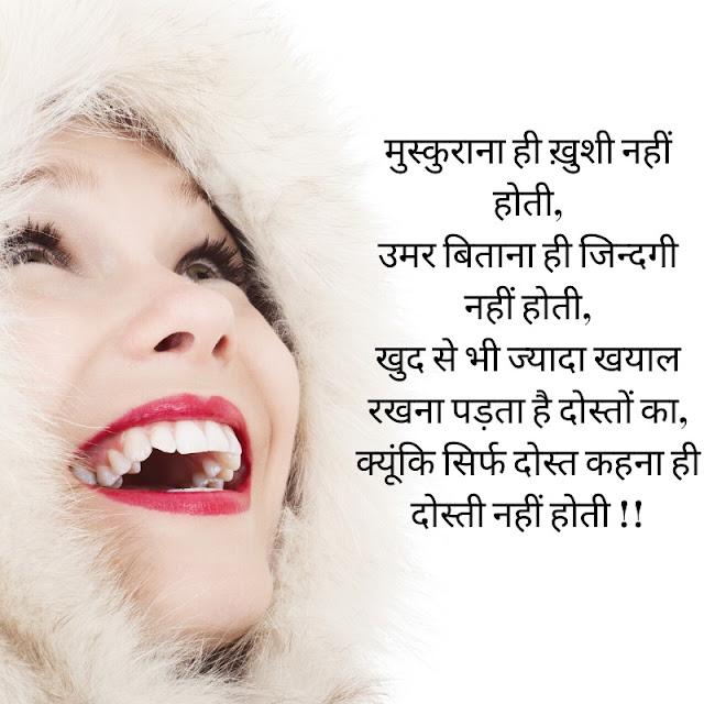 Friendship Status in Hindi  5