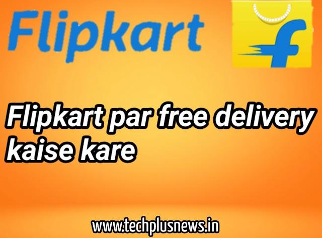 Flipkart par free delivery kaise kare