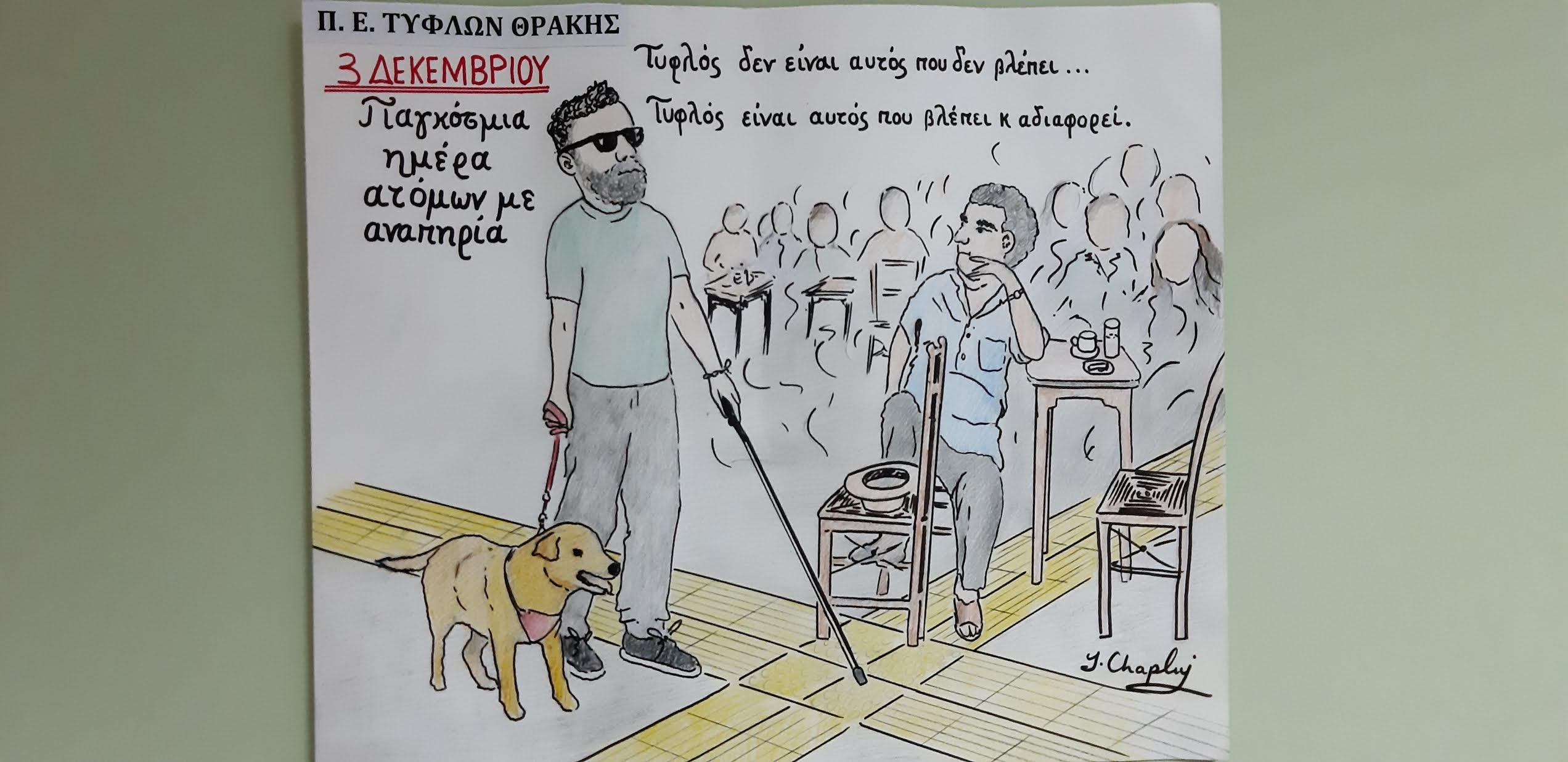 Η Ένωση Τυφλών Θράκης για την Ημέρα Αναπηρίας