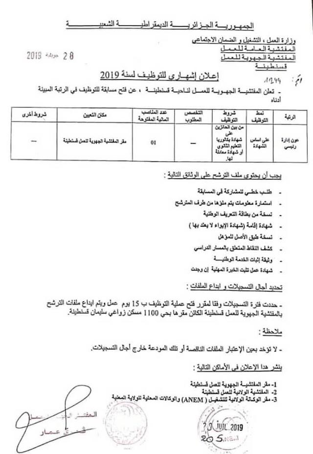 اعلان عن توظيف بالمفتشية الجهوية للعمل ناحية قسنطينة