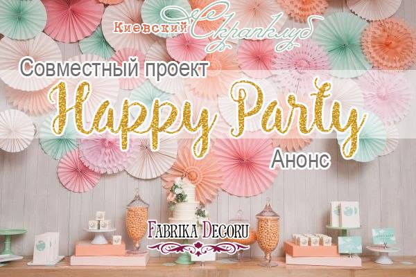 "СП ""Happy Party"""