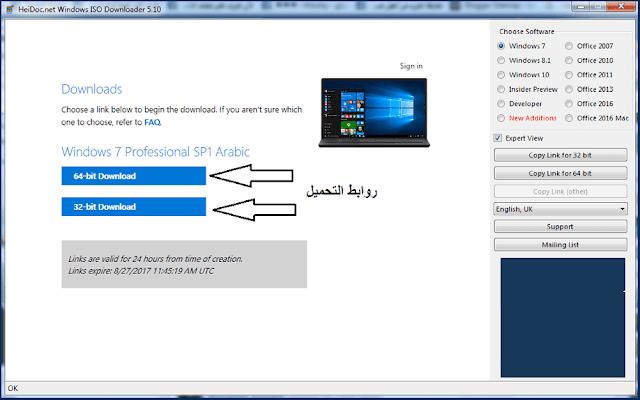 ويندوز Windows 7 للكمبيوتر مجاناً الاصدار الأخير