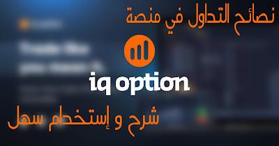 نصائح التداول في منصة IQ Option ، شرح و إستخدام سهل