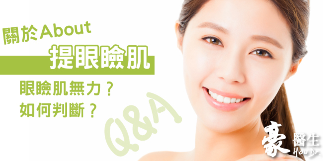 【豪醫生整形小學堂】眼瞼肌Q&A 眼瞼肌是甚麼? 誰需要提眼瞼肌?