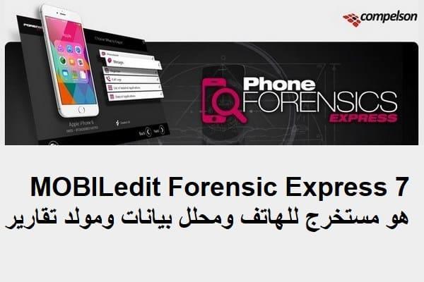 MOBILedit Forensic Express 7 هو مستخرج للهاتف ومحلل بيانات ومولد تقارير