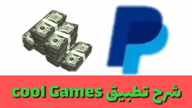 شرح تطبيق cool Games لربح 5$ يوميا بدون عناء / أسهل طرق الربح من الانترنيت
