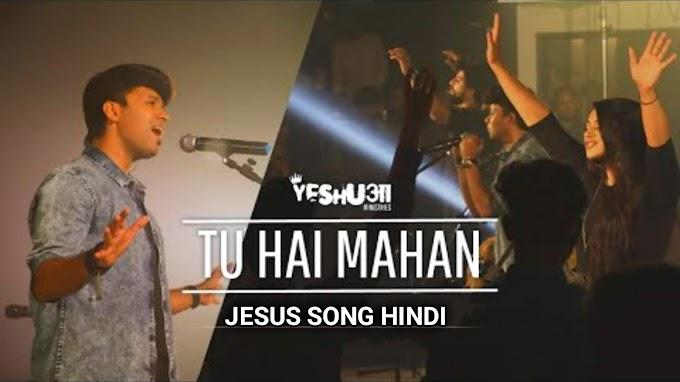 Tu Hai Mahan Yeshua Lyrics - Jesus Song Hindi