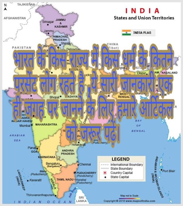 Bharat ke kis state me kis dharm ke kitane present log rahte hai.