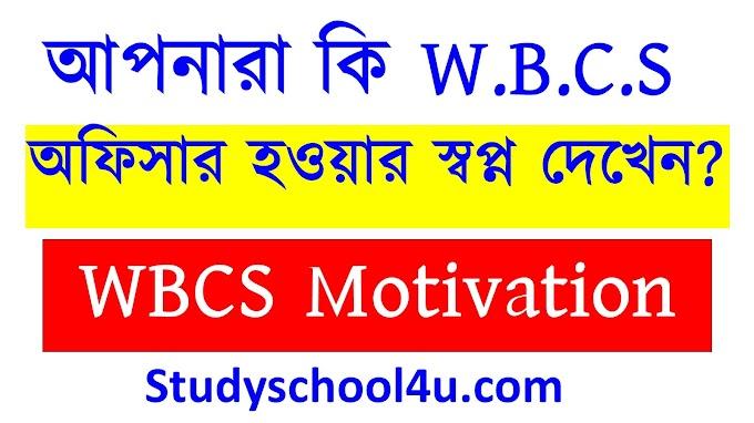 আপনারা কি W.B.C.S. অফিসার হওয়ার স্বপ্ন দেখেন ? WBCS Motivation Study School