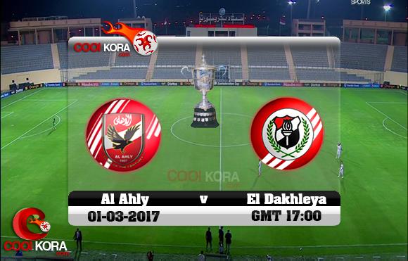 مشاهدة مباراة الأهلي والداخلية اليوم 1-3-2017 في كأس مصر