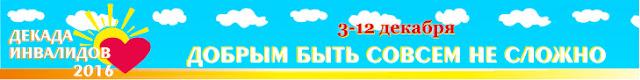 http://цбс-белгород.рф/dekada-invalidov-2016/