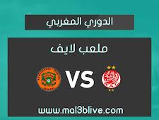 نتيجة مباراة الوداد الرياضي ونهضة بركان اليوم الموافق 2021/05/03 في الدوري المغربي