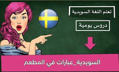 درس تعلم اللغة السويدية ١٧ (محادثة في المطعم)