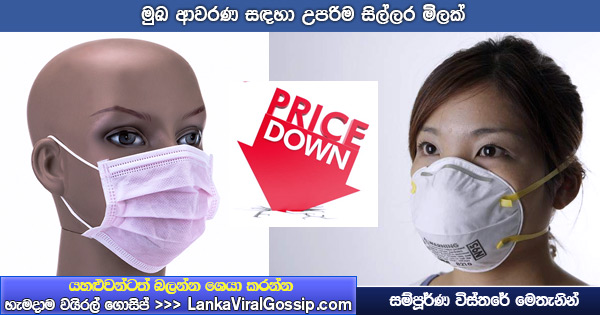 surgical-face-mask-price-in-sri-lanka