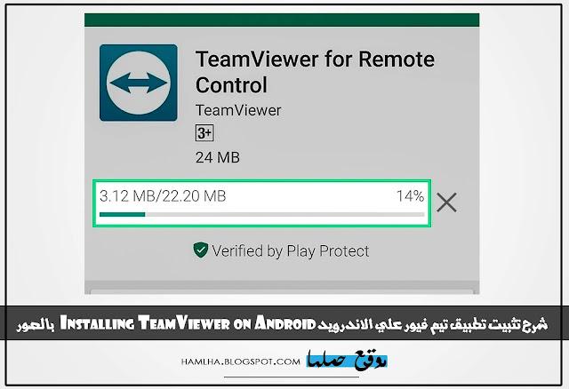 شرح تحميل وتثبيت برنامج تيم فيور للاندرويد Installing TeamViewer on Android بالصور - موقع حملها