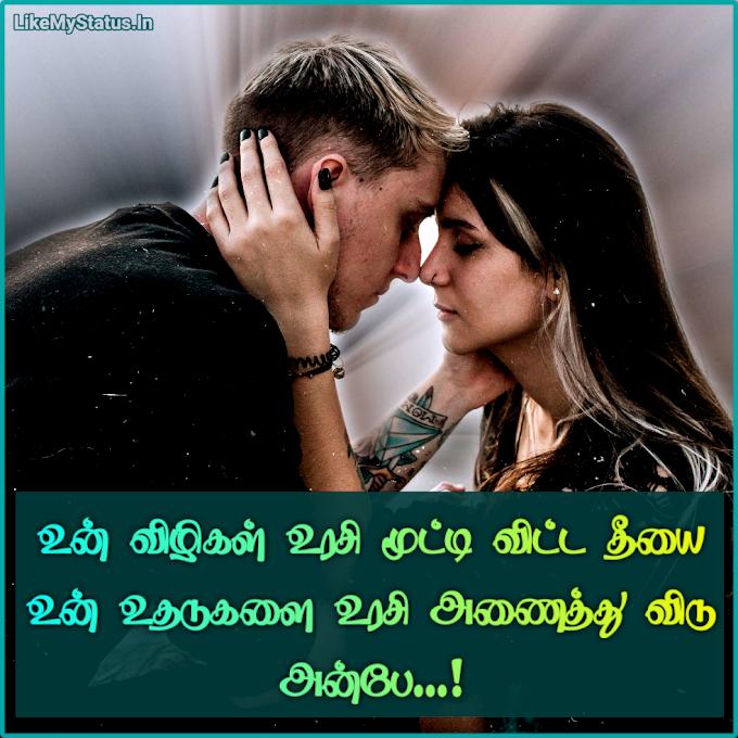 உன் விழிகள் உரசி... Tamil Romantic Love Quote Image...