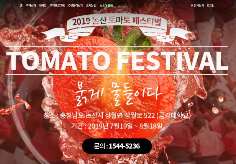 붉게 물들이다! '2019 논산 토마토페스티벌' 7월19일 개최