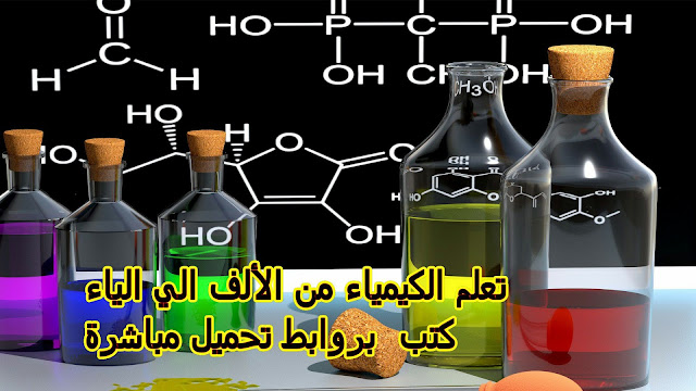 كتب تعلم الكيمياء من الألف الي الياء pdf