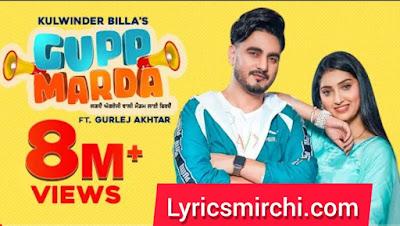 Gupp Marda Song Lyrics | Kulwinder Billa Ft. Gurlej Akhtar | Latest Punjabi Songs 2020