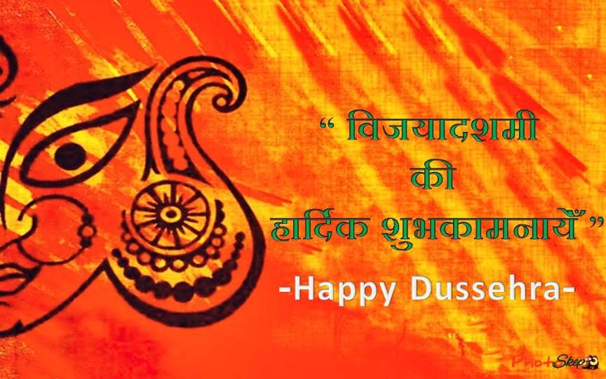 dussehra-ki-shubhkamnaye-happy-dussehra-wishes-images-photos-hindi