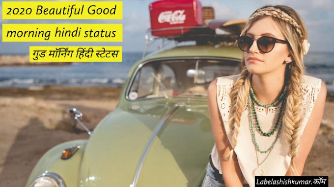 2020 Beautiful Good morning hindi status - बेस्ट गुड माॅर्निंग हिंदी स्टेटस, शायरी, SMS. Good morning qoutes
