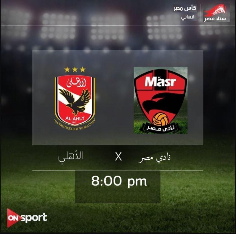 مباراة الاهلي ونادي مصر