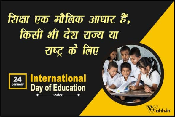 International Day of Education Wishes Hindi