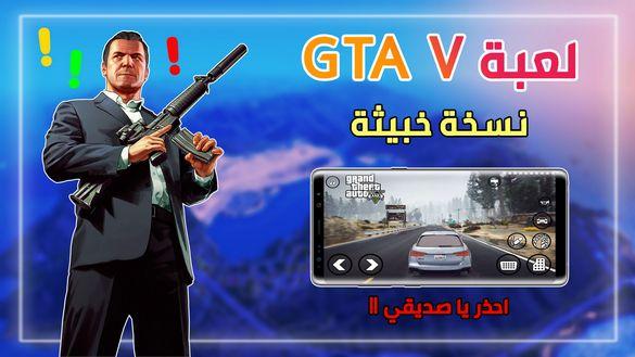 ظهور نسخة خبيثة من GTA V !! احذر يا صديقي من هذه الالعاب !