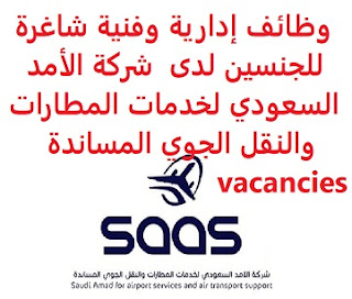 وظائف السعودية وظائف إدارية وفنية شاغرة للجنسين لدى  شركة الأمد السعودي لخدمات المطارات والنقل الجوي المساندة vacancies وظائف إدارية وفنية شاغرة للجنسين لدى  شركة الأمد السعودي لخدمات المطارات والنقل الجوي المساندة vacancies  أعلنت شركة الأمد السعودي لخدمات المطارات والنقل الجوي المساندة عن توفر وظائف إدارية وفنية شاغرة للجنسين من حملة (الثانوية، الدبلوم، البكالوريوس), للعمل لديها  في مدن (الرياض، جدة، الدمام، المدينة المنورة) وذلك للوظائف التالية: 1- محاسب (جدة): المؤهل العلمي: بكالوريوس في المحاسبة. الخبرة: خبرة سابقة من 1 – 3 سنوات كمحاسب. أن يكون لديه القدرة على العمل على برامج محاسبية متقدمة. أن يكون حاصلاً على شهادة CPA أو CMA للتقدم إلى الوظيفة اضغط على الرابط هنا 2- رئيس قسم المراجعة الداخلية (جدة، الرياض، الدمام، المدينة): المؤهل العلمي: بكالوريوس في المحاسبة أو المالية أو ما يعادله من جامعة معترف بها الخبرة: عشر سنوات على الأقل في التدقيق لدى مؤسسات مالية وحكومية أو شركات تدقيق معتمدة أن يكون ملماً بالمعايير المحاسبية ومعايير المراجعة. أن يكون لديه القدرة على أعداد الخطط وبرامج المراجعة. أن يجيد اللغة الإنجليزية كتابة ومحادثة أن يجيد مهارات الحاسب الآلي أن يكون حاصلاً على شهادة المدقق الداخلي المعتمد. Certified Internal Audit- CIA  للتقدم إلى الوظيفة اضغط على الرابط هنا   3- فني ميكانيكي (جدة): المؤهل العلمي: دبلوم ميكانيكا على الأقل الخبرة: سنتان على الأقل من العمل في المجال أن يكون حاصلاً على رخصة قيادة سعودية سارية المفعول للتقدم إلى الوظيفة اضغط على الرابط هنا 4- فني هيدروليك (الرياض، الدمام، المدينة): المؤهل العلمي: معهد فنى صناعي قسم ميكانيكا الخبرة:  خمس سنوات على الأقل من العمل فى صيانة الهيدروليك. أن يكون لديه خبرة بصيانة معدات المصانع والآلات, ويفضل من لديه خبرة بمصانع الأجهزة الكهربائية و الدش. أن يكون لديه خبرة بصيانة دوائر الهيدروليك والنيوماتك و الجيربوكسات  للتقدم إلى الوظيفة اضغط على الرابط هنا  5- فني تكييف (الرياض، الدمام، المدينة): المؤهل العلمي: دبلوم في أنظمة التبريد وتكييف الهواء. الخبرة: سنتان إلى ثلاث سنوات في صيانة أنظمة التكييف والتبريد   للتقدم إلى الوظيفة اضغط على الرابط هنا  6- قائد حافلة (جدة، الرياض، الدمام، المدينة): أن يكون