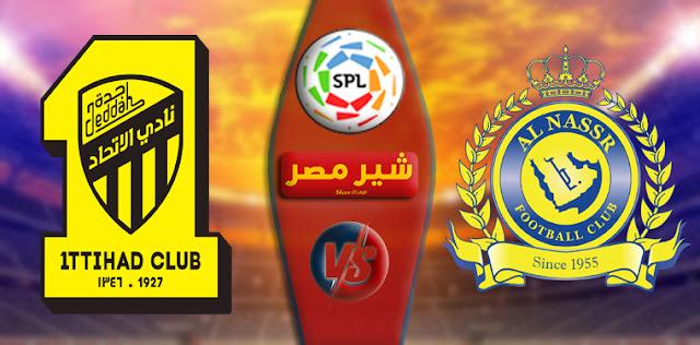 بث مباشر مشاهدة مباراة الاتحاد والنصر