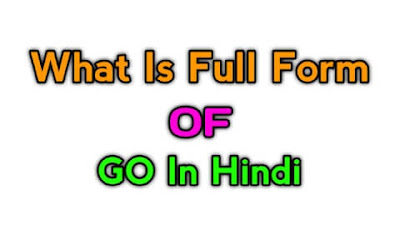 Go Ka Full Form In Hindi और English में क्या होता है? || GO Full Form Meaning In Hindi