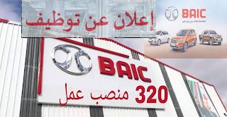 توظيف كبير في شركة Baic الصينية بالجزائر لتركيب السيارات و المركبات