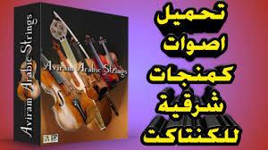 DOWNLOAD  ARABIC STRINGS STUDIO  FOR FREE -تحميل  كمنجات لايف عربية للكونتاكت