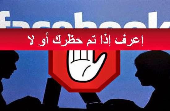 إعرف إذا قام شخص بحظرك على الفيسبوك أو قام بإغلاق حسابه