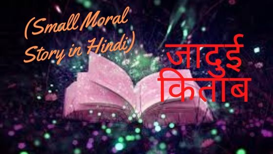 Fairy Tales Short Stories In Hindi