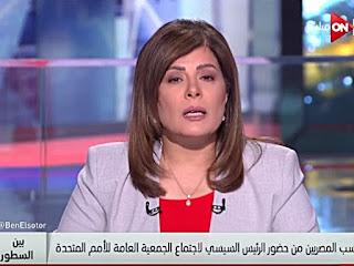 برنامج بين السطورحلقة الأحد 17-9-2017 مع أمانى الخياط ..السيسي يقدم تجربة الشعب المصري أمام الأمم المتحدة