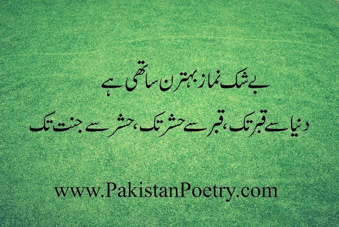 Urdu poetry | 2 line urdu poetry